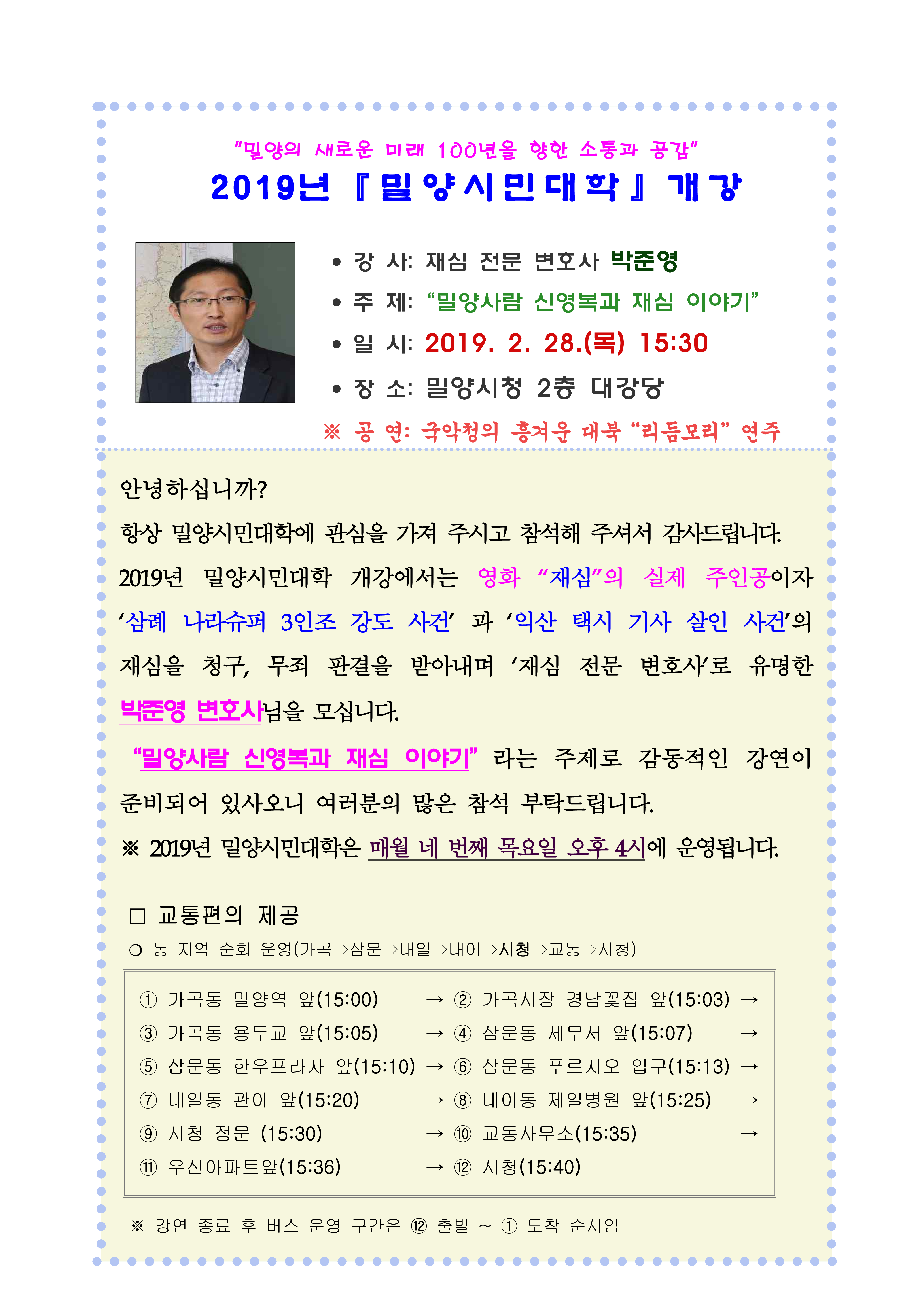 2019년 밀양시민대학 개강 안내